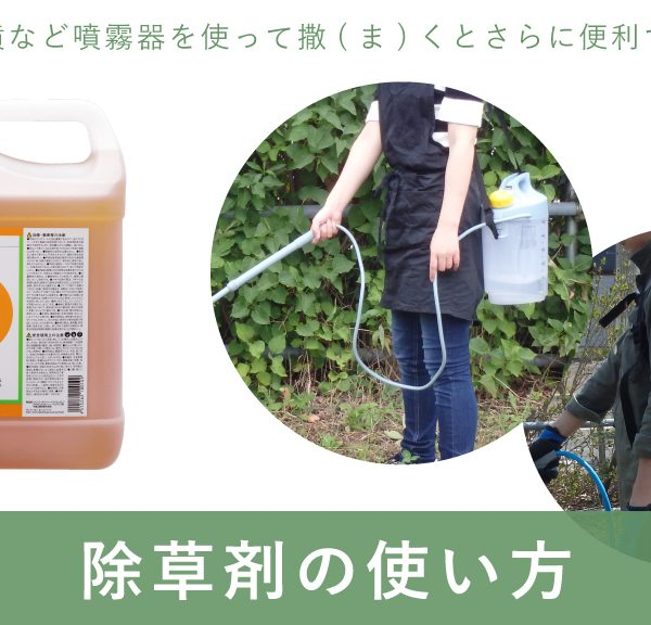 除草剤の使い方~動噴など噴霧器を使うとさらに便利に~