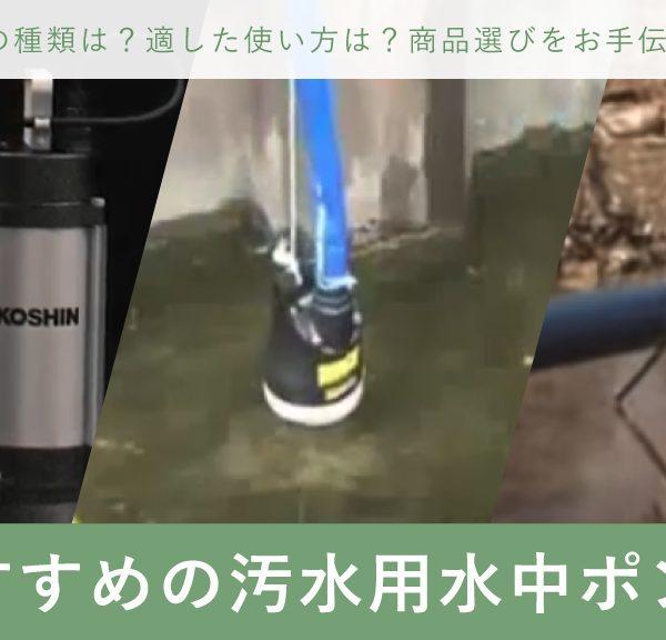 汚水用水中ポンプとは?作業環境に合わせた適切な水中ポンプで作業効率を上げましょう