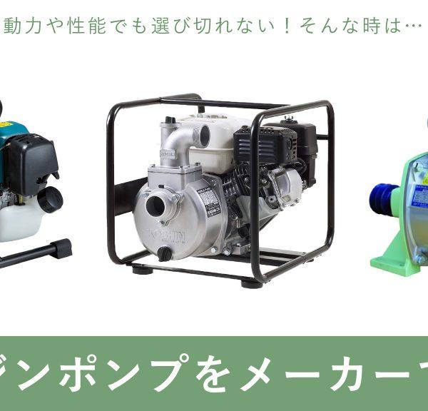 エンジンポンプをメーカーで選ぶ。マキタ、工進、丸山製作所など各社製品の特徴やおすすめ品を紹介します